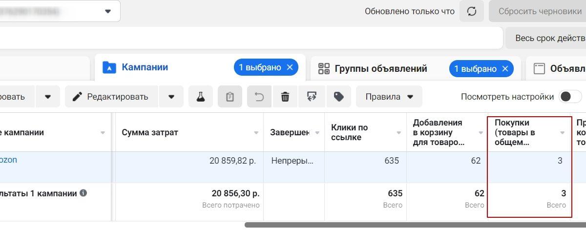 Сочный кейс продвижения магазина bbleo на маркетплейсе ozon.ru с помощью таргетированной рекламы instagram